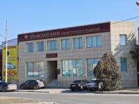 Krasnodar, Krasnykh Partizan st, house 164. bank