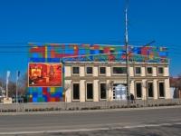 克拉斯诺达尔市, Krasnykh Partizan st, 房屋 181. 餐厅