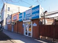Краснодар, улица Красных Партизан, дом 200. магазин