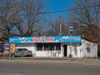 Краснодар, улица Красных Партизан, дом 243/2. магазин