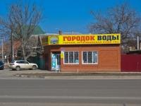 Краснодар, улица Красных Партизан, дом 251. магазин