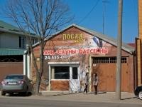 克拉斯诺达尔市, Krasnykh Partizan st, 房屋 317. 商店