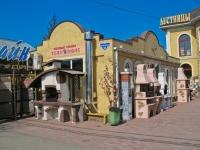 克拉斯诺达尔市, Krasnykh Partizan st, 房屋 335. 商店