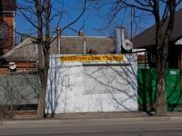 Krasnodar, Krasnykh Partizan st, house 361А. store