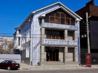 克拉斯诺达尔市, 餐厅 Берлинский Дом, Krasnykh Partizan st, 房屋 381