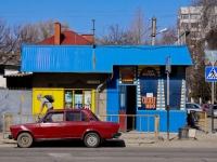 克拉斯诺达尔市, Krasnykh Partizan st, 房屋 403. 商店