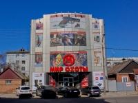 克拉斯诺达尔市, Krasnykh Partizan st, 房屋 407. 商店
