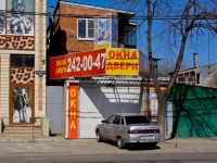 Краснодар, улица Красных Партизан, дом 421. магазин