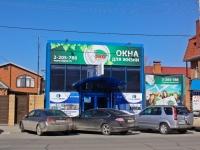 克拉斯诺达尔市, Krasnykh Partizan st, 房屋 481. 商店
