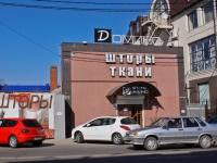 Krasnodar, Krasnykh Partizan st, house 493. store