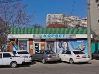 Краснодар, улица Красных Партизан, дом 523. магазин