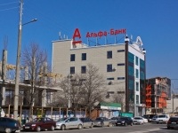 克拉斯诺达尔市, Krasnykh Partizan st, 房屋 525Д. 银行