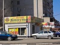 克拉斯诺达尔市, Krasnykh Partizan st, 房屋 543А. 商店