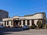 克拉斯诺达尔市, Krasnykh Partizan st, 房屋 557. 餐厅