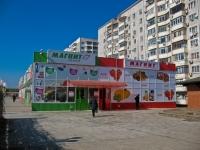 neighbour house: st. Krasnykh Partizan. store Магнит