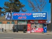 neighbour house: st. Krasnykh Partizan. store