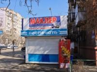 Краснодар, улица Красных Партизан, магазин