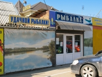 """Краснодар, улица Герцена, дом 243. магазин """"Рыбалка 24 часа"""""""