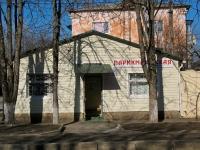 Краснодар, улица Доватора, бытовой сервис (услуги)
