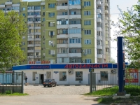 Краснодар, улица Академика Лукьяненко, дом 109. магазин