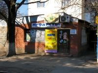 克拉斯诺达尔市, Slavyanskaya st, 商店