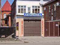 克拉斯诺达尔市, Babushkina st, 房屋 83. 商店