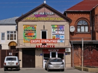 Krasnodar, Babushkina st, house 83. store