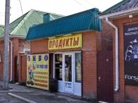 Krasnodar, Babushkina st, house 86. store