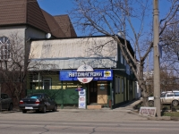 Краснодар, улица Бабушкина, дом 87. магазин