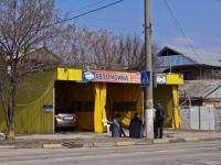 克拉斯诺达尔市, Babushkina st, 房屋 107. 家政服务