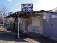 Краснодар, улица Бабушкина, дом 138. магазин