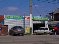 Краснодар, улица Бабушкина, дом 147. бытовой сервис (услуги)