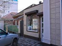 Краснодар, улица Бабушкина, дом 158. магазин