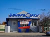 Краснодар, улица Бабушкина, дом 168. магазин