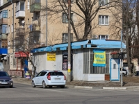 Krasnodar, Kotovsky st, Social and welfare services