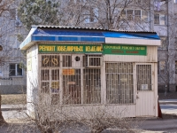 Краснодар, улица Котовского. бытовой сервис (услуги)