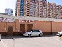 Краснодар, улица Дальняя. магазин