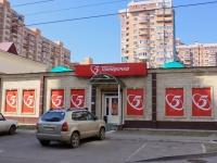 Краснодар, улица Монтажников, дом 5/1. магазин