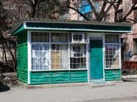 Краснодар, улица Одесская. бытовой сервис (услуги)