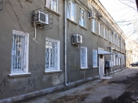 Краснодар, улица Дзержинского, дом 4. органы управления