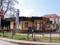 Краснодар, улица Дзержинского, кафе / бар