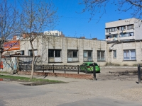 Krasnodar, Stroiteley st, house 5. office building
