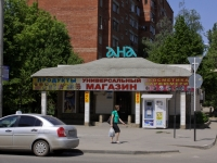 Краснодар, улица 40 лет Победы, дом 65/1. магазин