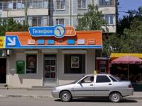 克拉斯诺达尔市, 40 let Pobedy st, 房屋 77/1. 商店