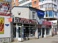Krasnodar, Zipovskaya st, house 9/1. store