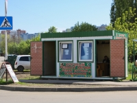 Krasnodar, Karyakin st, Social and welfare services