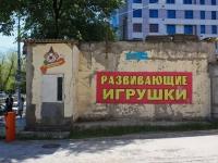 Krasnodar, Moskovskaya st, house 61. store