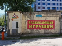 Краснодар, Московская ул, дом 61
