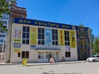 Krasnodar, community center №1, Moskovskaya st, house 65А