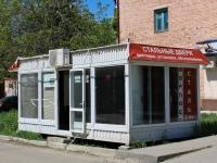 Krasnodar, Moskovskaya st, store